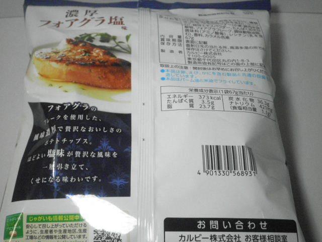 カルビーポテトチップス濃厚フォアグラ味06.JPG