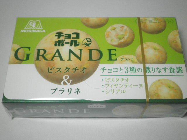 チョコボールグランデピスタチオ&プラリネ01.JPG