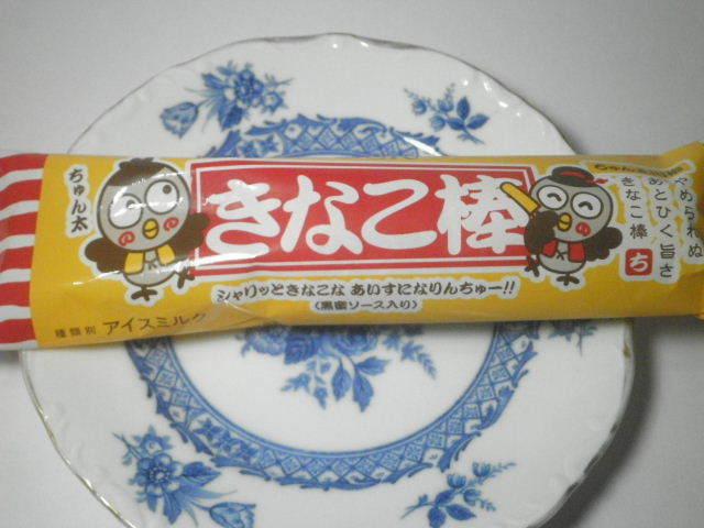 ちゅん太きなこ棒アイス01.JPG