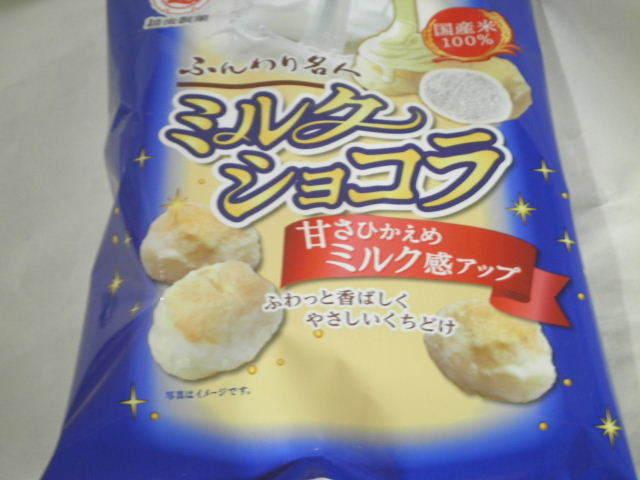ふんわり名人ミルクショコラ01.JPG