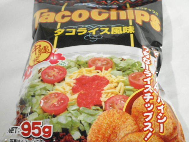オキハムタコチップス タコライス風味01.JPG