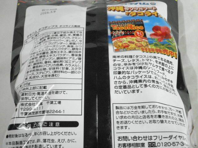 オキハムタコチップス タコライス風味02.JPG