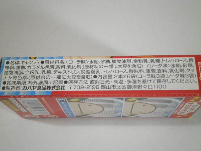 カリポリコーラ&ソーダキャンディ03.JPG