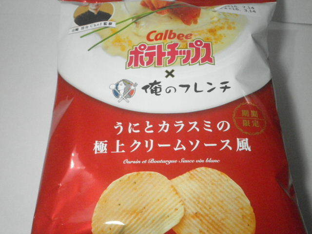 カルビーボテトチップス俺のフレンチ うにとカラスミ風極上クリームソース風01.JPG