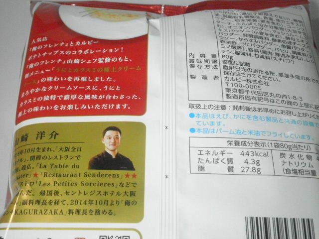 カルビーボテトチップス俺のフレンチ うにとカラスミ風極上クリームソース風02.JPG
