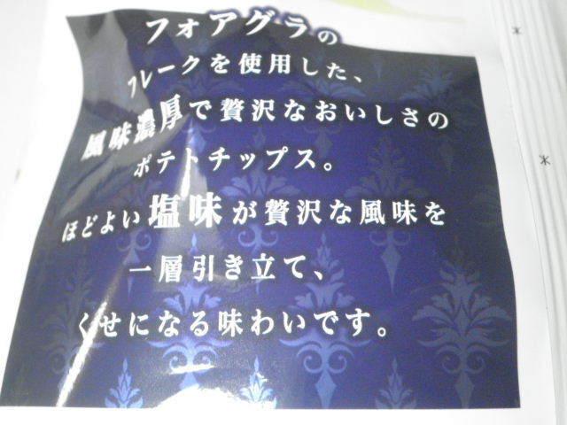 カルビーポテトチップス濃厚フォアグラ味03.JPG
