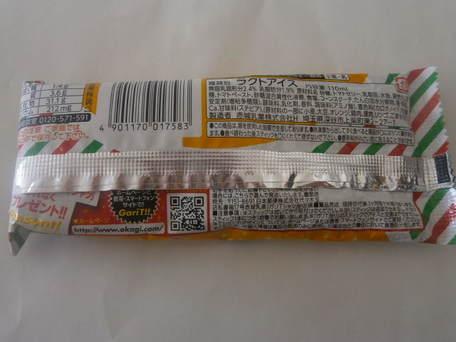 ガリガリ君リッチナポリタン味04.JPG