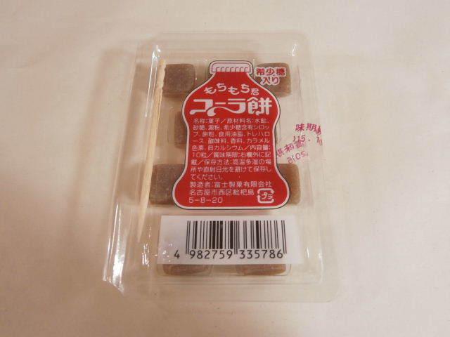 コーラ餅01.JPG