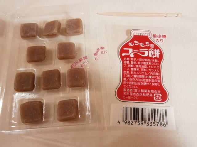 コーラ餅02.JPG