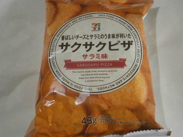 サクサクピザサラミ味01.JPG