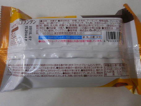 ショコランタン02.JPG