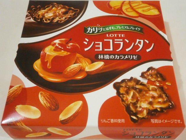 ショコランタン 林檎のキャラメリゼ01.JPG