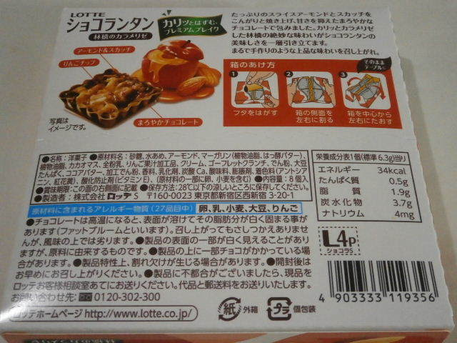ショコランタン 林檎のキャラメリゼ02.JPG