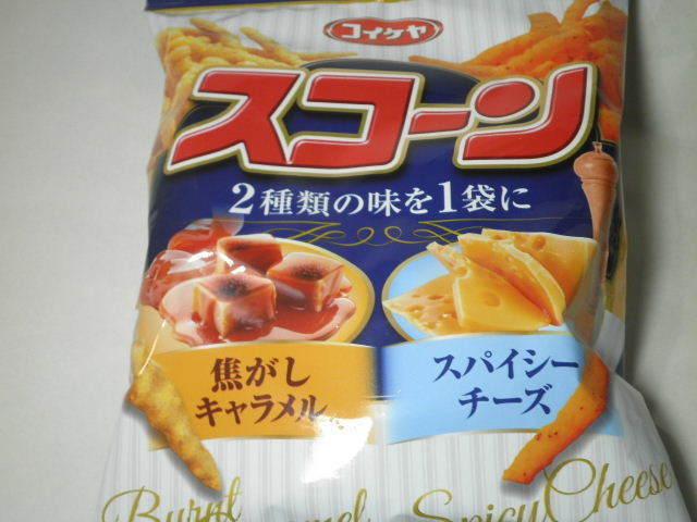 スコーン 焦がしキャラメル スパシーチーズ01.JPG