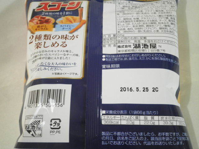 スコーン 焦がしキャラメル スパシーチーズ02.JPG
