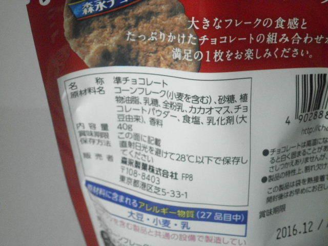 チョコフレークチップス02.JPG