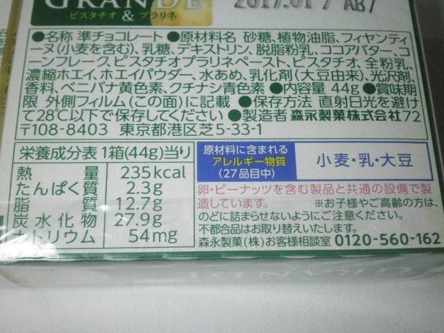 チョコボールグランデピスタチオ&プラリネ02.JPG