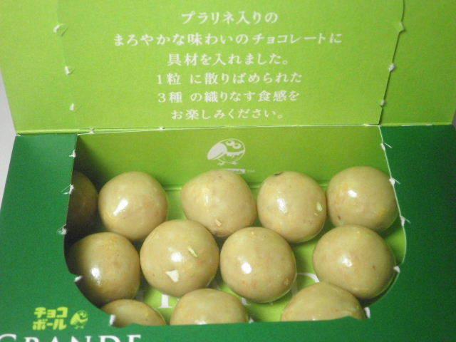 チョコボールグランデピスタチオ&プラリネ03.JPG