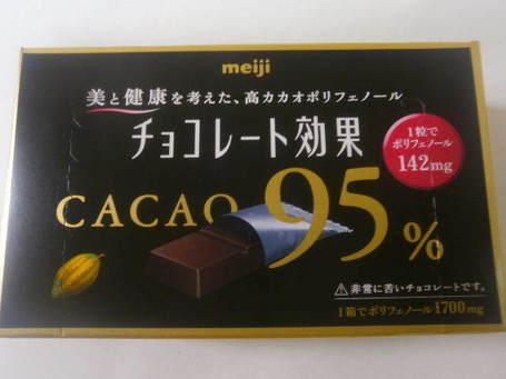 チョコレート効果95 01.JPG