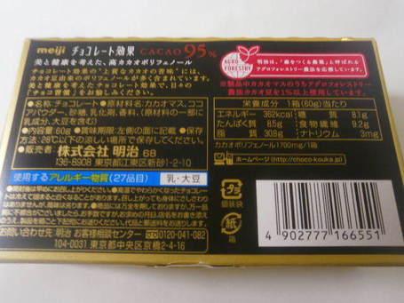 チョコレート効果95 02.JPG