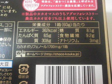 チョコレート効果95 04.JPG