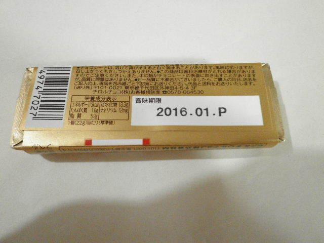 チロルチョコレートミルクヌガー02.JPG