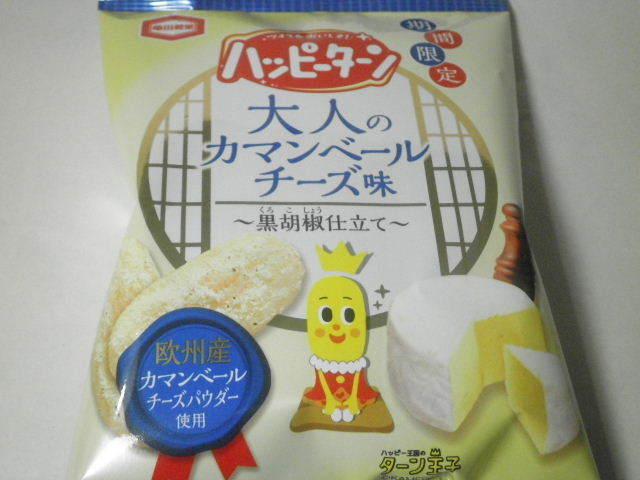 ハッピーターン 大人のカマンベールチーズ味黒胡椒仕立て01.JPG