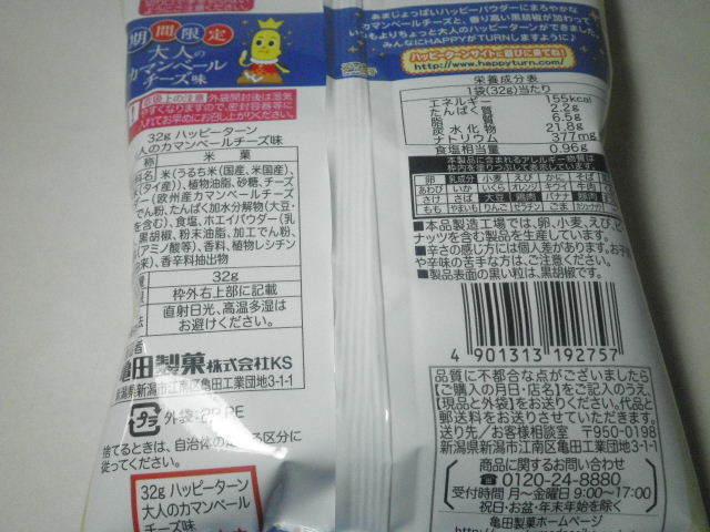 ハッピーターン 大人のカマンベールチーズ味黒胡椒仕立て02.JPG