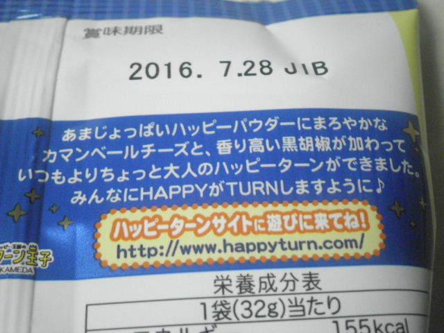 ハッピーターン 大人のカマンベールチーズ味黒胡椒仕立て03.JPG