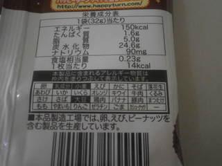 ハッピーターン大人のショコラ味03.JPG