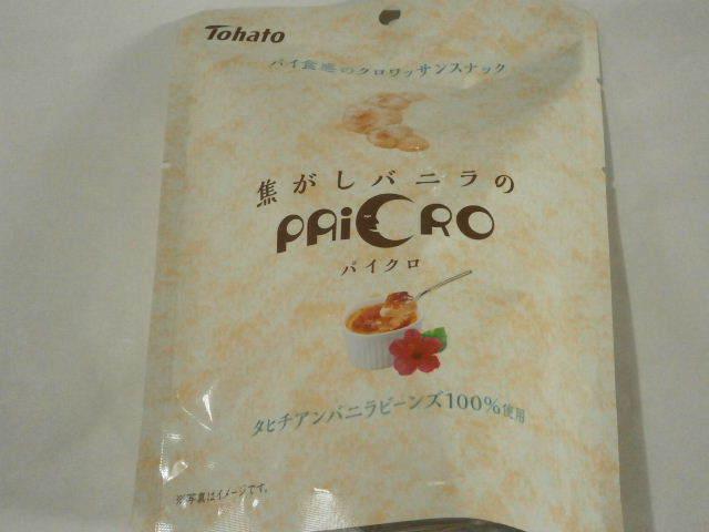 パイクロ 焦がしバター01.JPG