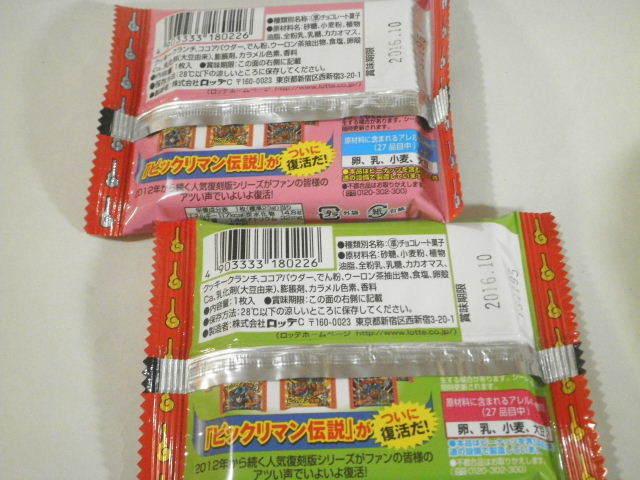 ビックリマン伝説チョコ8_002.JPG