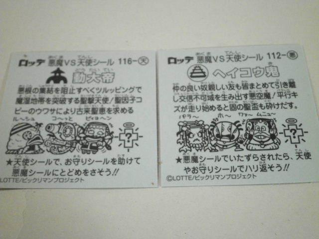 ビックリマン伝説チョコ8_004.JPG