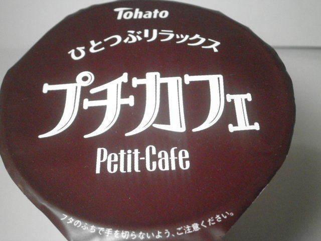 プチカフェ 香ばしコーヒー味01.JPG