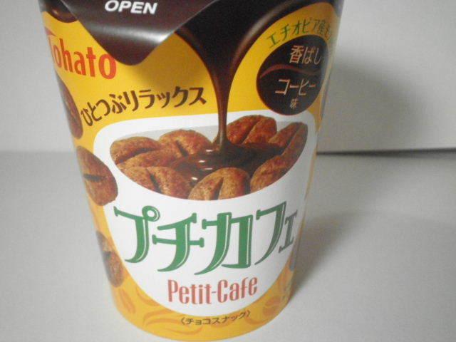 プチカフェ 香ばしコーヒー味02.JPG
