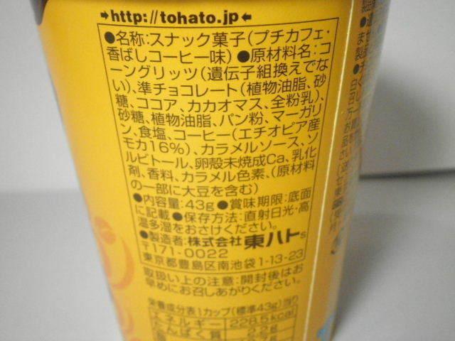プチカフェ 香ばしコーヒー味06.JPG