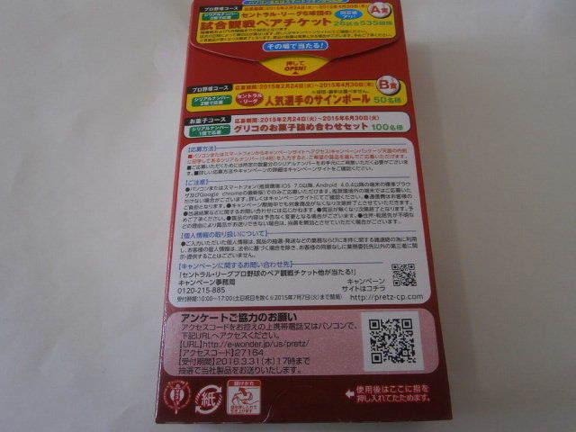 プリッツ 甘辛醤油たれ02.JPG