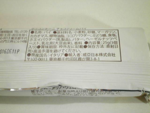 ボッコンチーニ チョコクリームパイ02.JPG