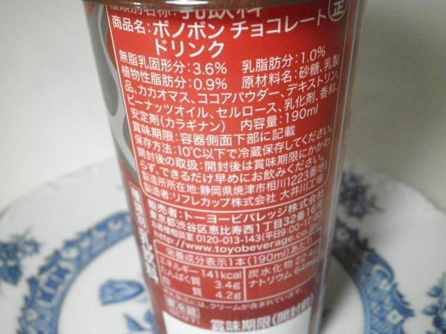 ボノボンチョコレートドリンク02.JPG