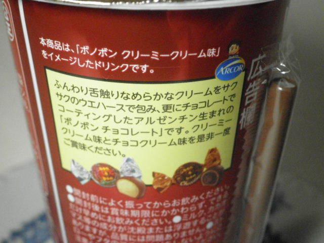 ボノボンチョコレートドリンク04.JPG