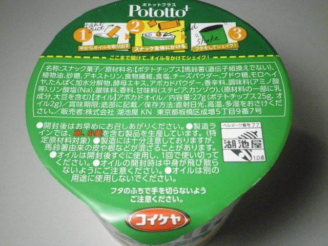 ポトットプラス08.JPG