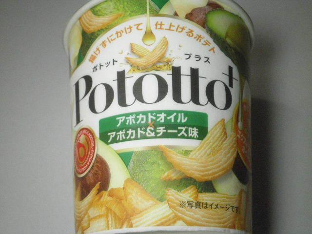 ポトットプラスアボカドアンドチーズ味01.JPG