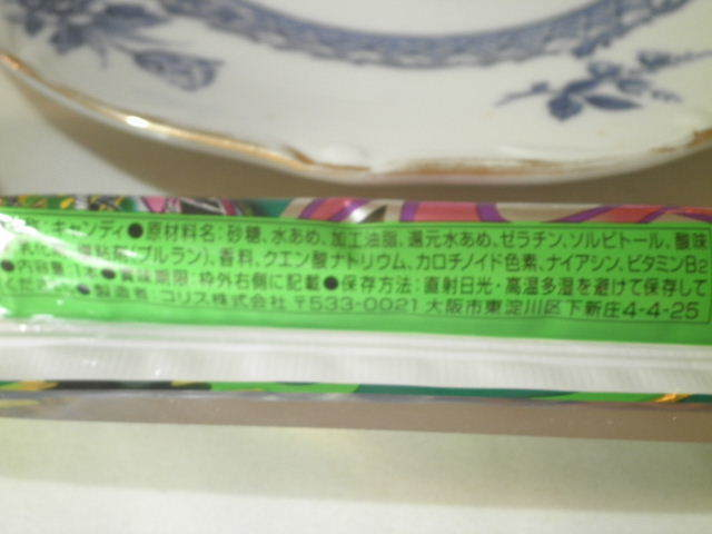 ライフガードソフトキャンディ02.JPG