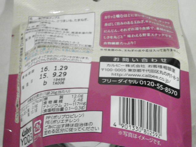 丸ごと味野菜チップス02.JPG