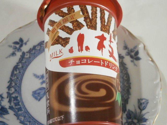 小枝チョコレートドリンク01.JPG