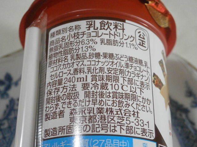 小枝チョコレートドリンク02.JPG