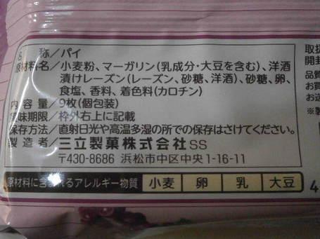 平家パイ02.JPG