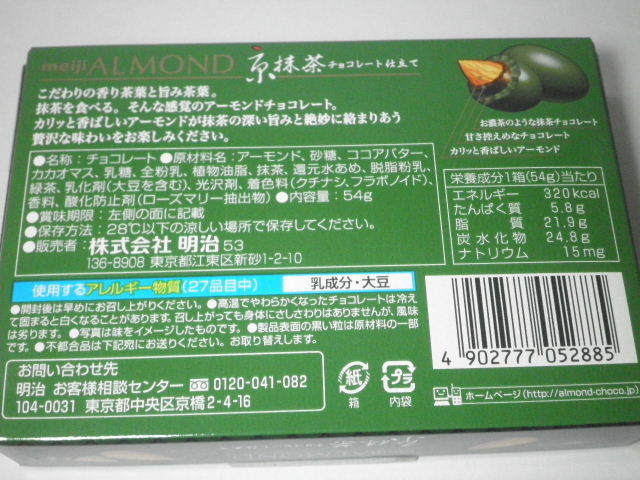 明治アーモンド京抹茶チョコレート仕立て02.JPG