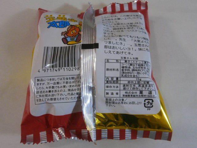 玉葱さん太郎02.JPG