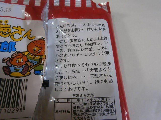 玉葱さん太郎05.JPG